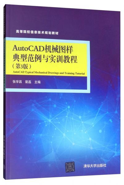 AutoCAD机械图样典型范例与实训教程(第3版)/高等院校信息技术规划教材