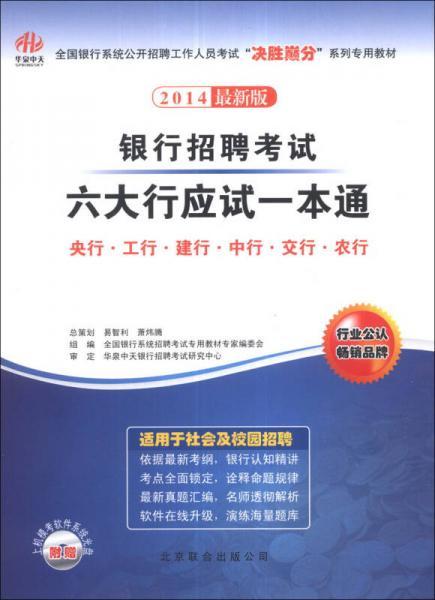 华泉中天:银行招聘考试六大行应试一本通