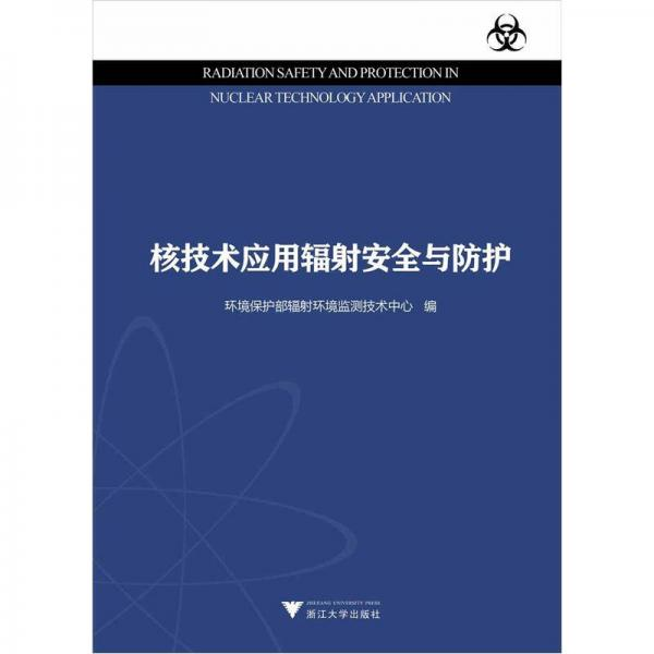 核技术应用辐射安全与防护