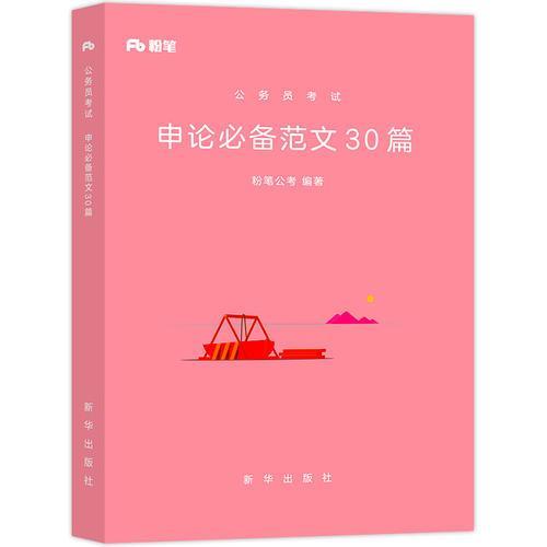 绮�绗������ㄤ功2018骞村�藉�跺���������″���宠�鸿����30绡����″����璇�����妯℃����棰�璇��烽�搴�妯″���借�����″����璇��ㄤ功2019����琛�娴�����缁寸��