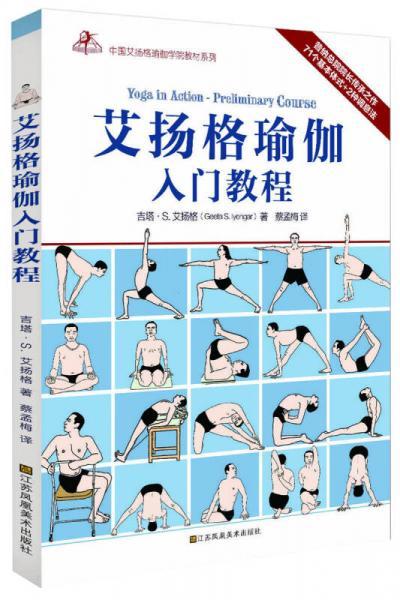艾扬格瑜伽入门教程