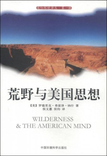 荒野与美国思想