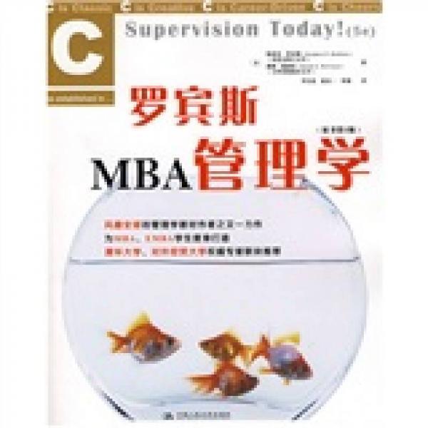 罗宾斯MBA管理学(原书第5版)