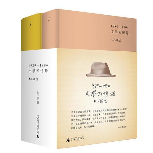 1989-1994 Memoirs of Literature (2 volumes)
