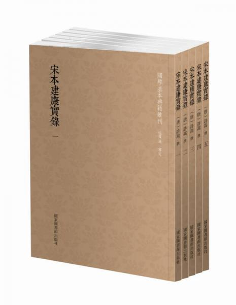 Series of Chinese Classical Books: Song Ben Jiankang Records (5 volumes in total)
