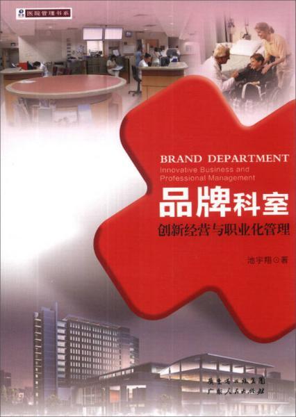 医院管理书系·品牌科室:创新经营与职业化管理