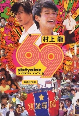 69:シクスティナイン