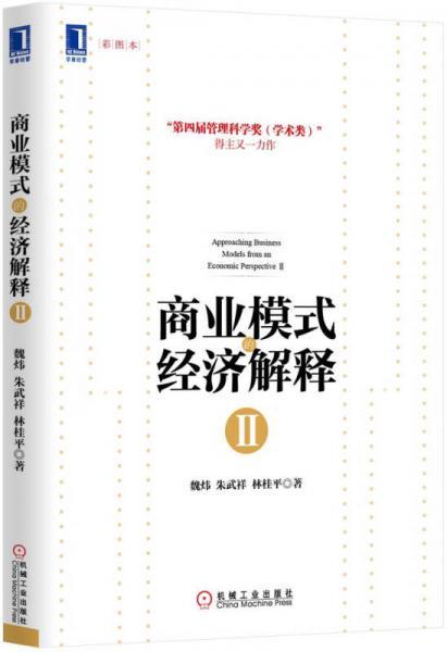 商业模式的经济解释Ⅱ(全彩版)