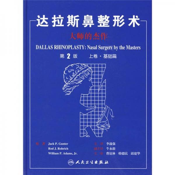 Dallas Rhinoplasty: Master's Masterpiece (Vol. 1) (The Basics) (2nd Edition)