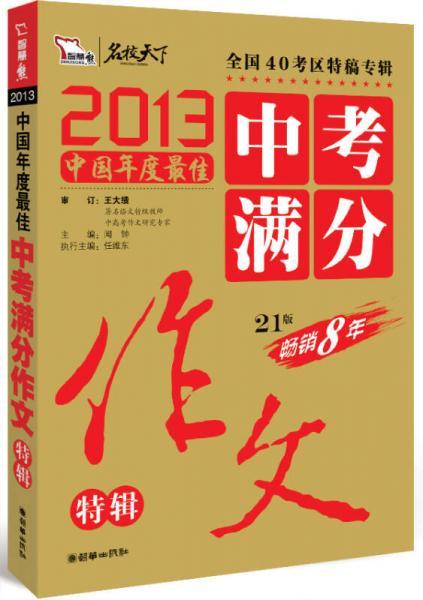 2013涓���婊″��浣����硅� �����烘����1��
