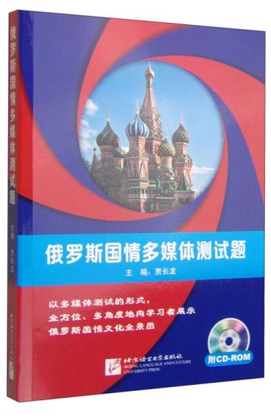 俄罗斯国情多媒体测试题