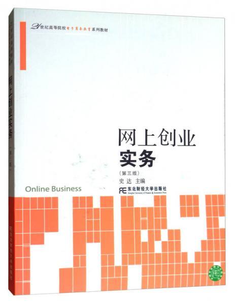 网上创业实务(第3版)/21世纪高等院校电子商务教育系列教材