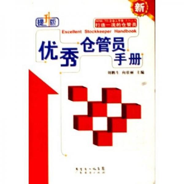 优秀仓管员手册(提升版)