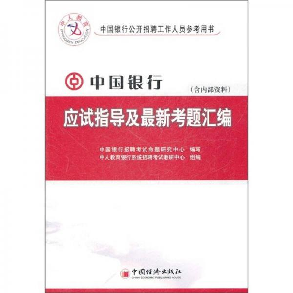 Bank of China exam guidance and latest exam questions compilation