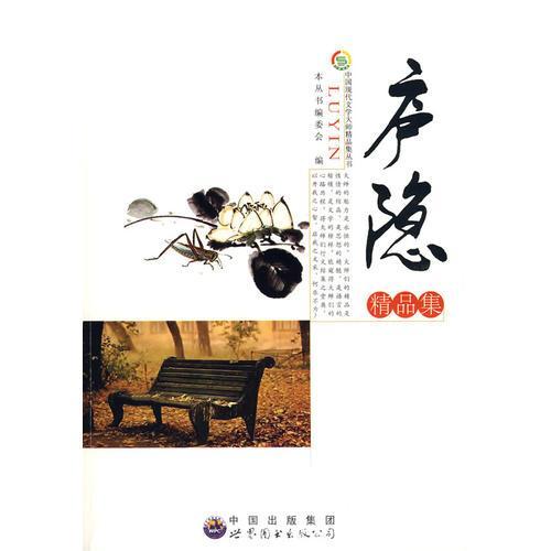 中国现代文学大师精品集丛书--庐隐精品集