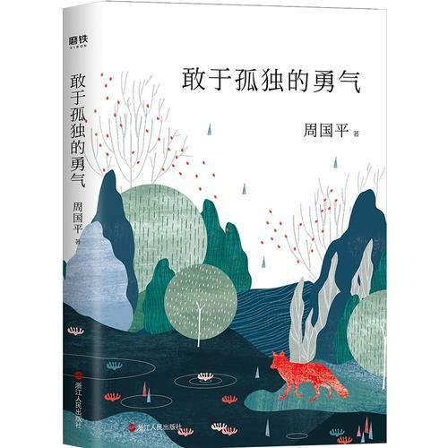 敢于孤独的勇气(2019年周国平全新散文集)