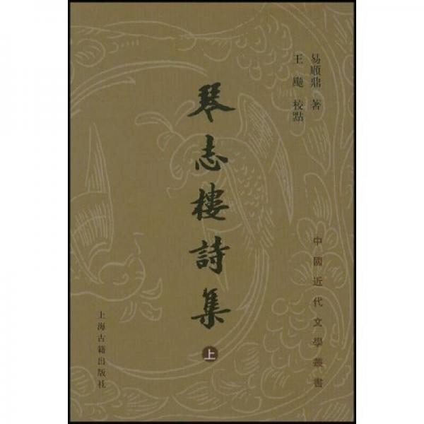 Qin Zhilou Poetry