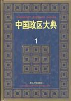 中国政区大典