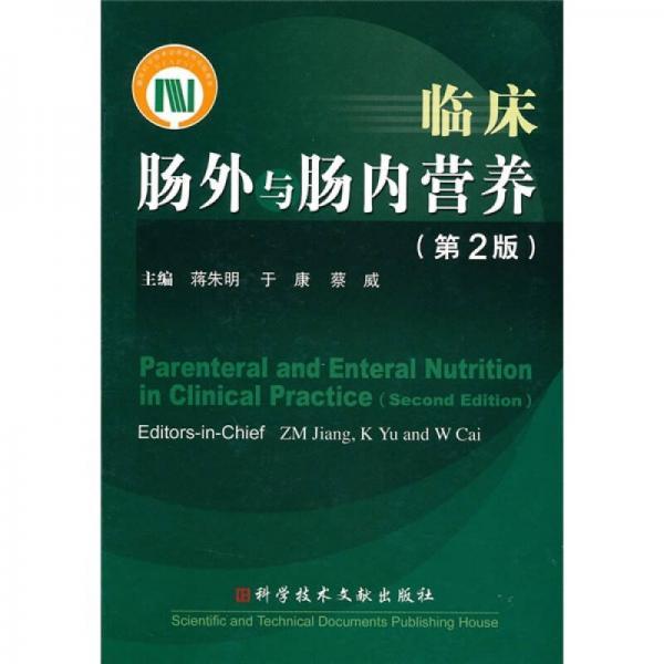 临床肠外与肠内营养(第2版)