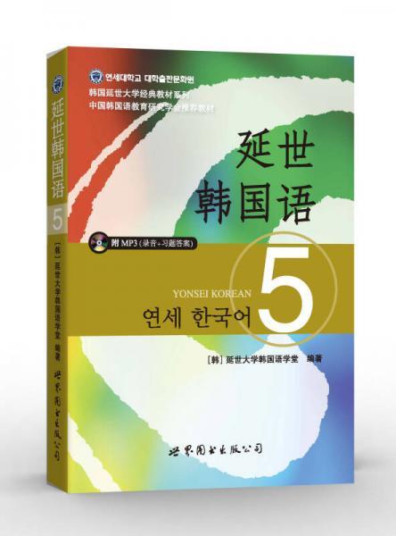 延世韩国语5