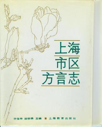 上海市区方言志