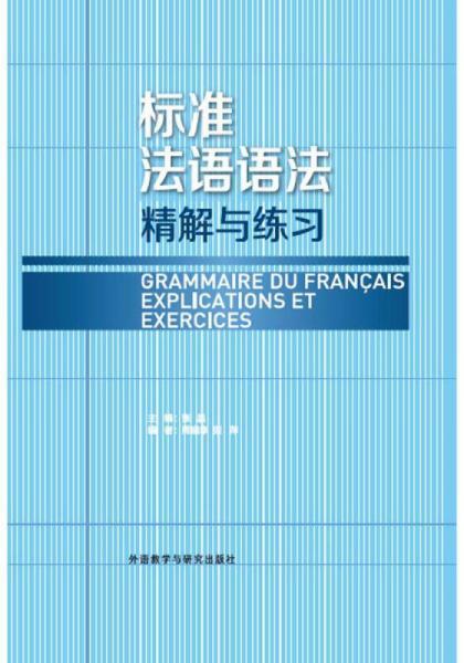 标准法语语法 精解与练习
