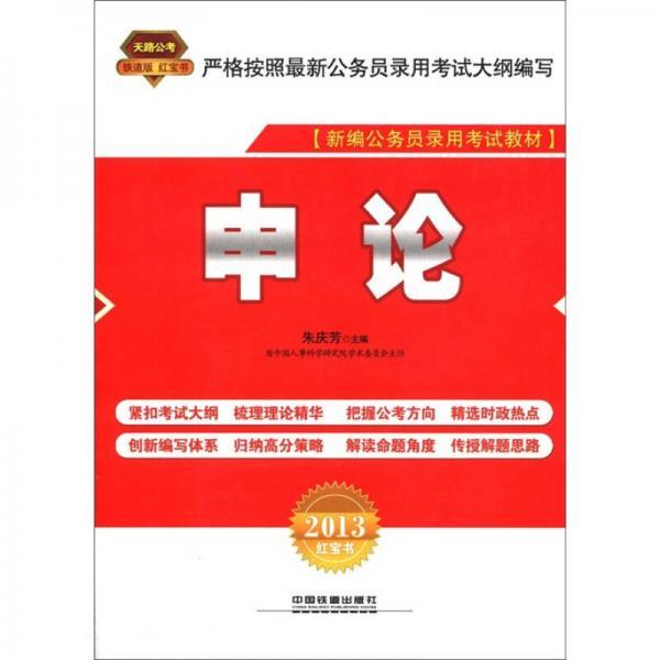 新编公务员录用考试教材:申论(2013铁道版·红宝书)