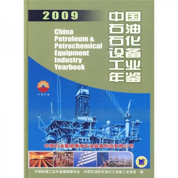 中国石油石化设备工业年鉴2009