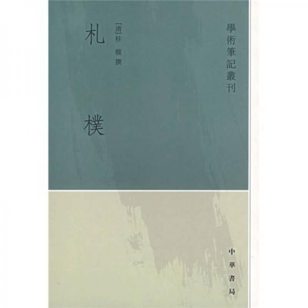 札朴-学术笔记丛刊