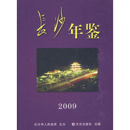 长沙年鉴2009