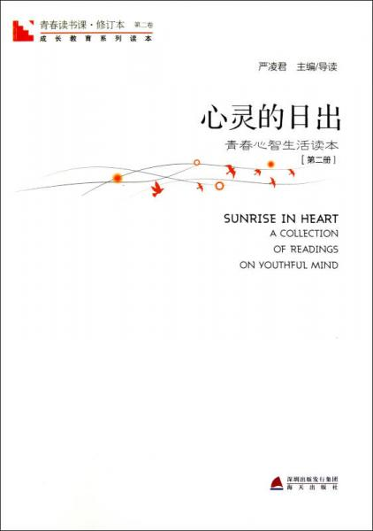 青春读书课 第二卷-心灵的日出