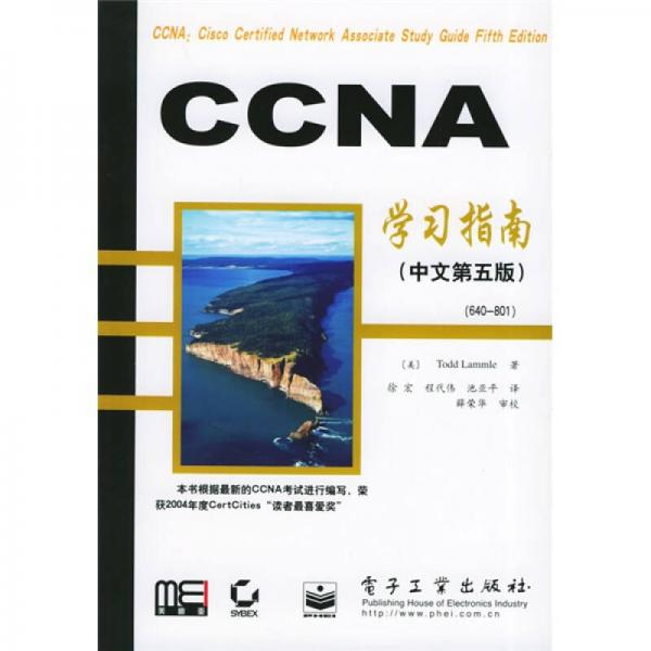 CCNA学习指南(中文第五版)