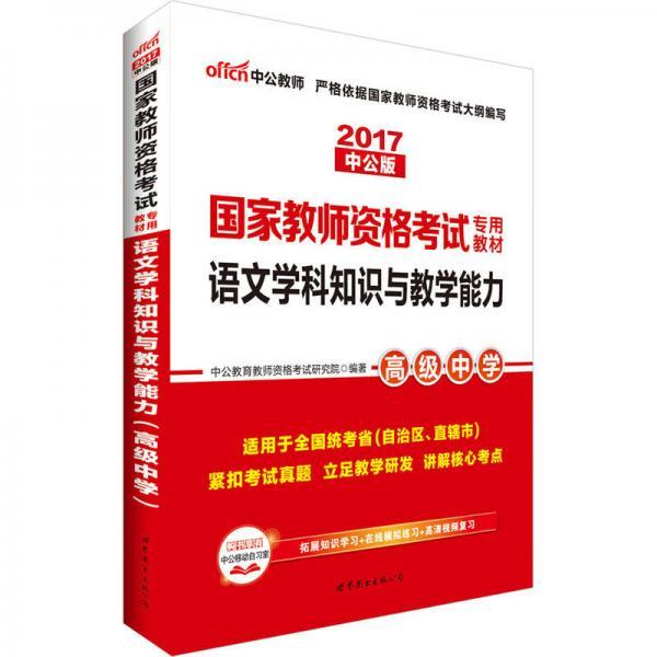 中公版·2017国家教师资格考试专用教材:语文学科知识与教学能力(高级中学)