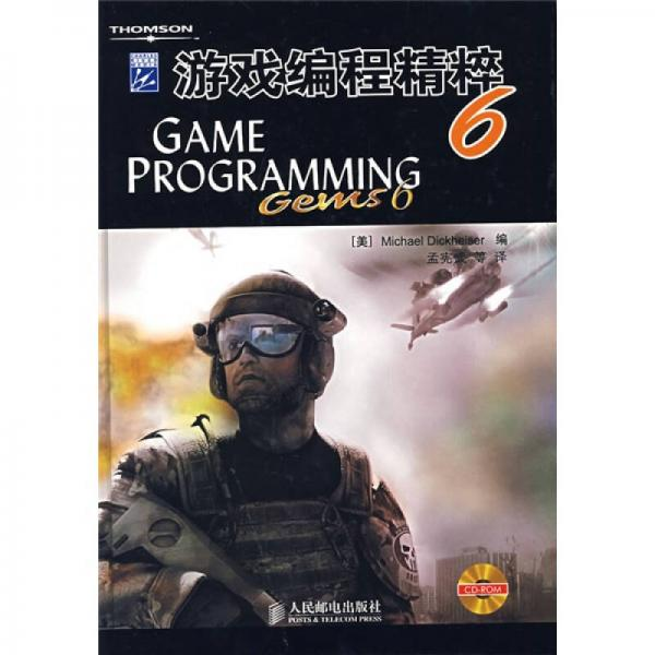 游戏编程精粹6
