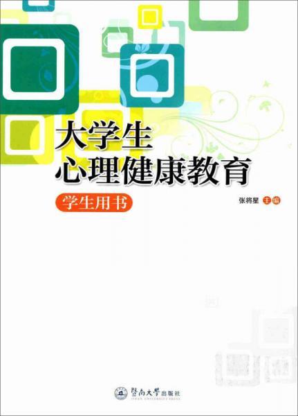 大学生心理健康教育:学生用书