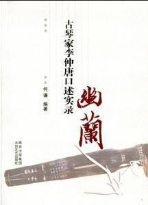 幽兰 : 中国古琴家李仲唐先生闻见录