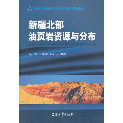 新疆北部油页岩资源与分布