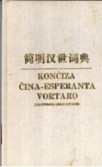简明汉世词典