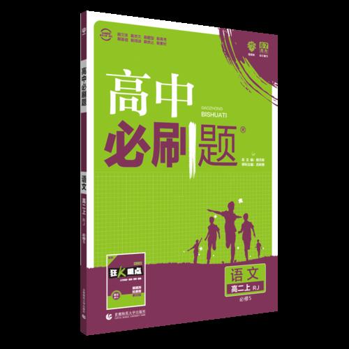 理想树 2018新版 高中必刷题 高二语文必修5  适用于人教版教材