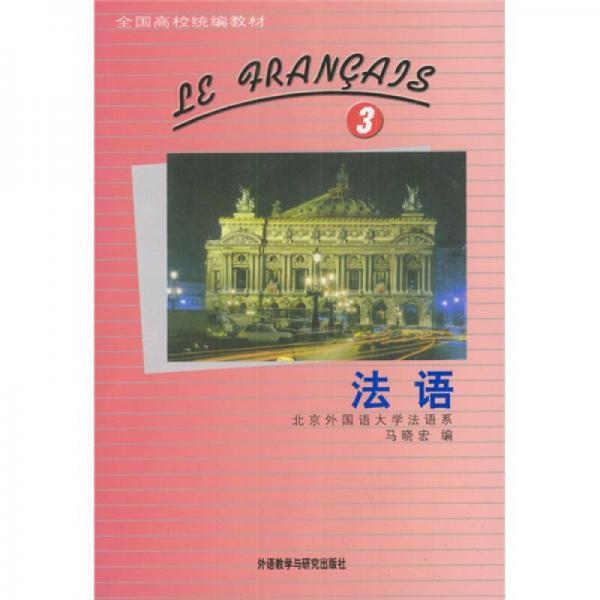 法语(3)