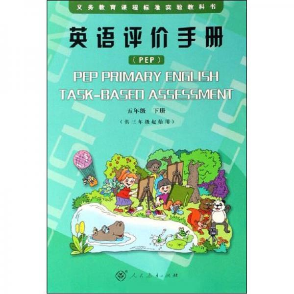 英语评价手册五年级下(配合人教版PEP小学教材)
