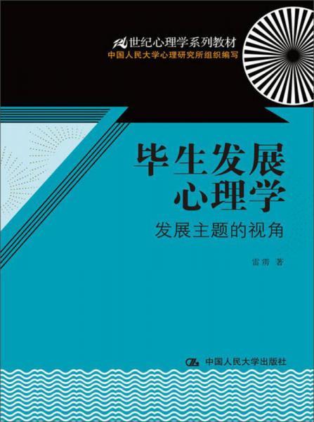 毕生发展心理学:发展主题的视角/21世纪心理学系列教材