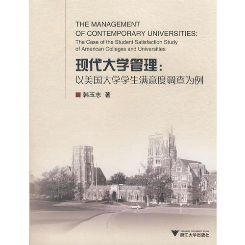 现代大学管理——以美国大学学生满意度调查为例