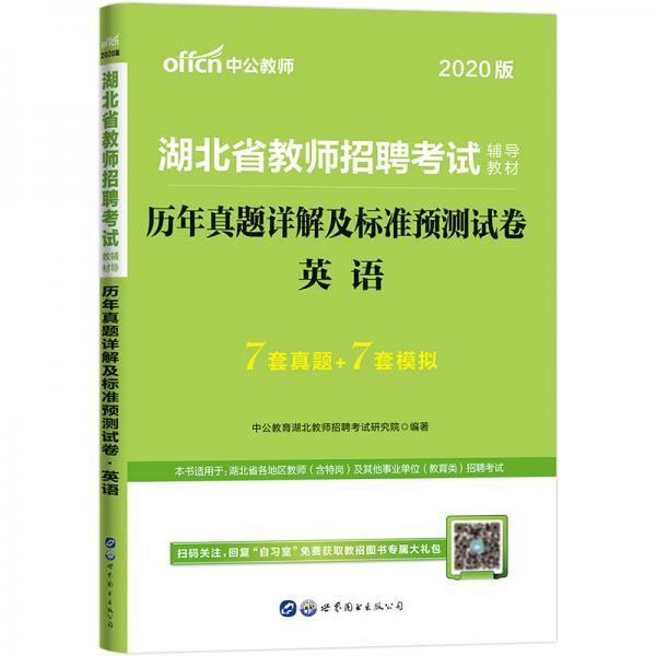 中公教育2020湖北省教师招聘考试教材:历年真题详解及标准预测试卷英语