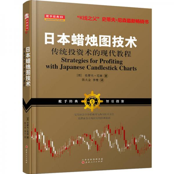 日本蜡烛图技术:传统投资术的现代教程(K线之夫史蒂夫·尼森2017年舵手证券188直播)
