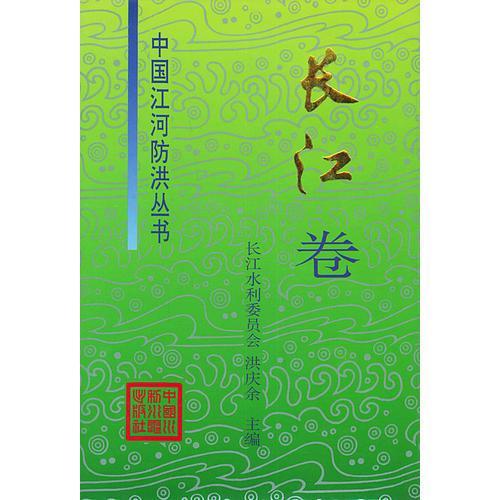 长江卷——中国江河防洪丛书