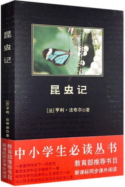 Book of Insects / Primary and Middle School Students Must Read Series-Ministry of Education Recommends New Curriculum Synchronous Extracurricular Reading
