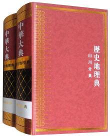 中华大典 : 历史地理典 : 山川分典 . 一