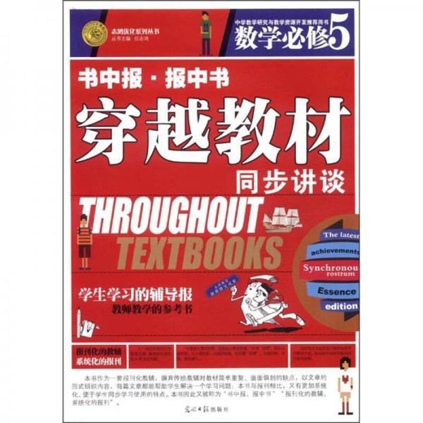 志鸿优化系列丛书·书中报·报中书·穿越教材同步讲谈:数学(必修5)