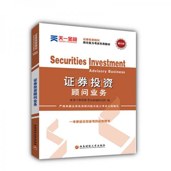 2016证券投资顾问胜任能力考试专用教材:证券投资顾问业务